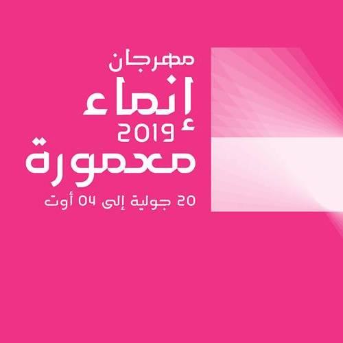 Maamoura: Festival Inma