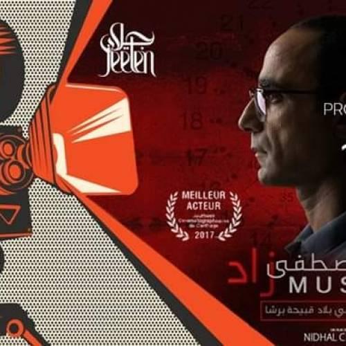 Film Mustafa Z à Nabeul