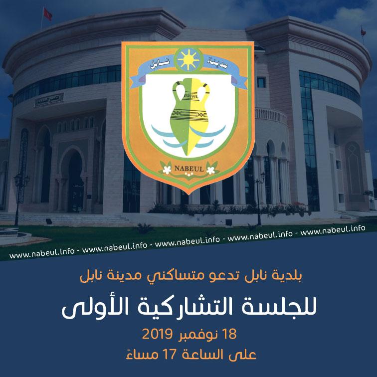 بلدية نابل تدعو متساكني مدينة نابل للجلسة التشاركية الأولى