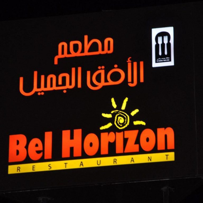 Nabeul Info Bel Horizon