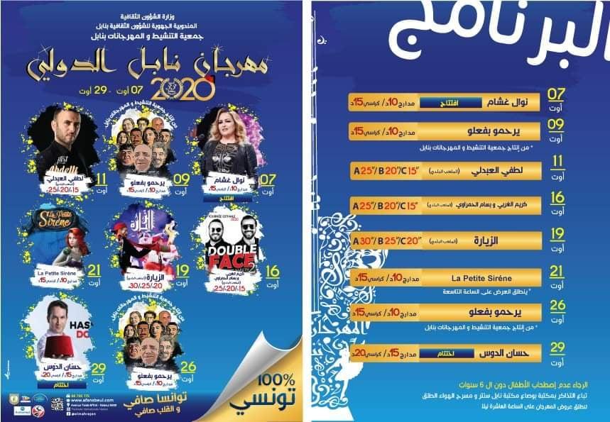 Festival international de Nabeul مهرحان نابل الدولي