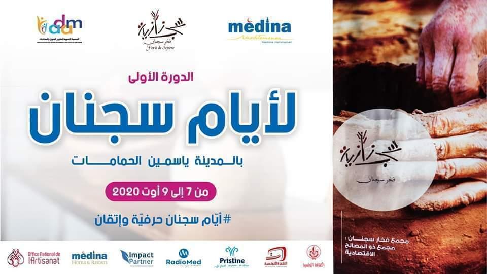 إفتتاح الدورة الأولى لأيام سجنان بالمدينة ياسمين الحمامات