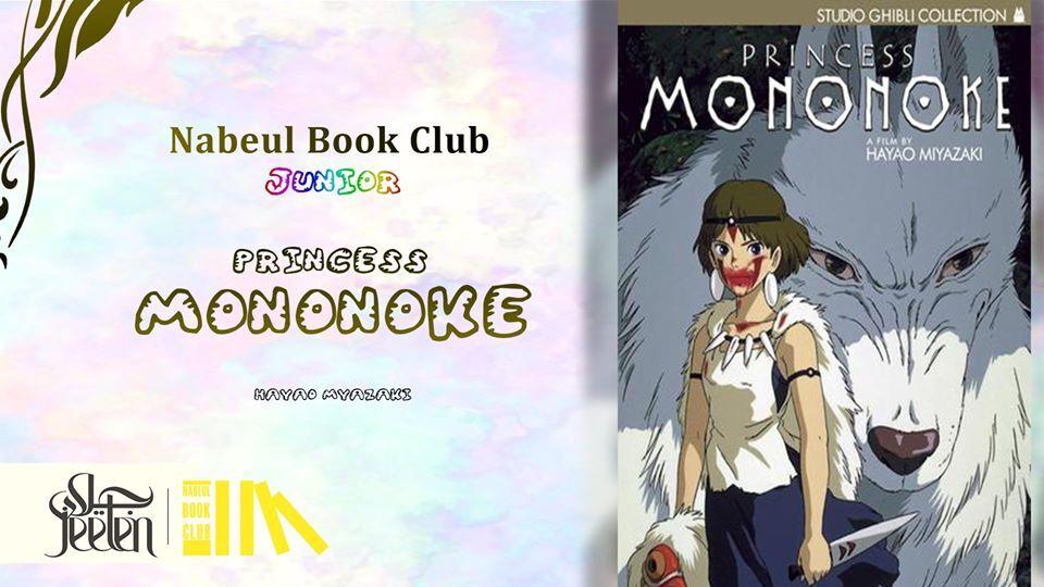 Cinéjunior#1 Princess Mononoke