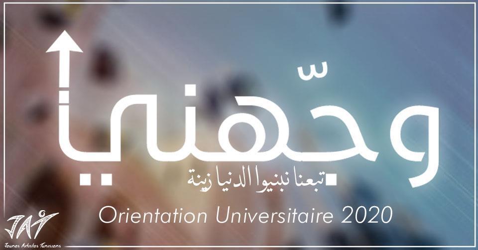 Orientation universitaire